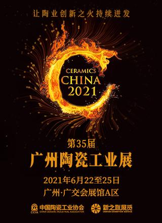 2021广州陶瓷工业展