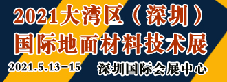 国际新型陶瓷及陶瓷材料(上海&深圳)展览会