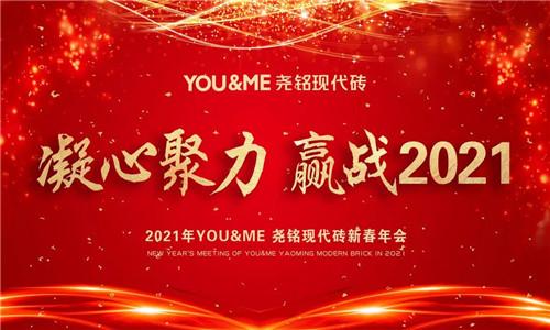 上一篇:凝心聚力,赢战2021|YOU&ME尧铭现代砖新春年会圆满完成!