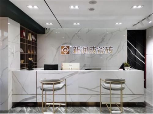 严选新店   新润成瓷砖(唐山·玉田)专卖店:这里是造美的空间!