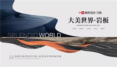 上一篇:【爆款新品】顺辉•大美世界•岩板,引领家居新风尚