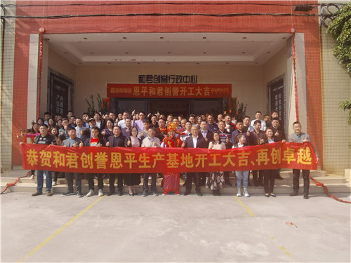 上一篇:2021誉辉和君创誉生产基地聚力开启牛年新征程!