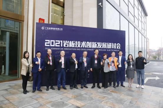 上一篇:聚焦金牌亚洲,南庄岩板技术创新服务平台探讨活动-金牌站圆满成功!