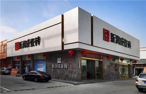 終端展廳|新潤成瓷磚(阜陽)專賣店,輕奢淡雅總相宜!