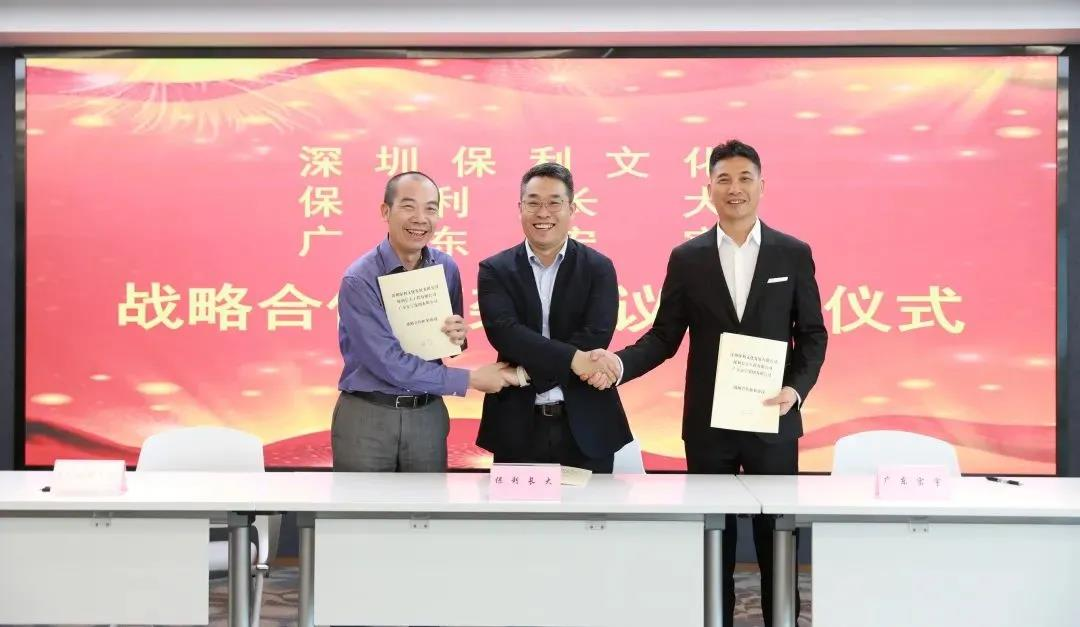 上一篇:宏宇集團與保利長大、深圳保利文化簽訂戰略合作框架協議