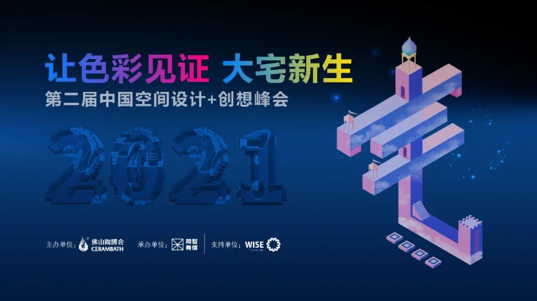 """上一篇:""""让色彩见证  大宅新生""""第二届中国空间设计+创想峰会"""