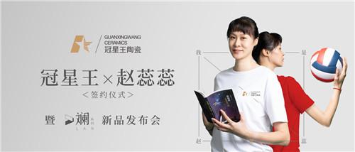 下一篇:官宣 | 冠星王陶瓷携手女排冠军赵蕊蕊,倾力打造高级范 颜值家