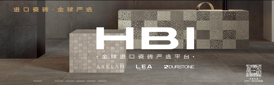 HBI全球進口瓷磚嚴選平臺形象圖