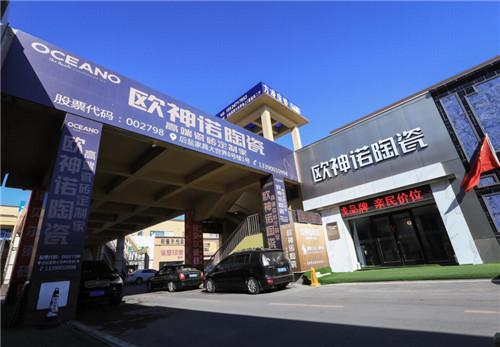 上一篇:欧神诺瓷砖 | 大连欧神诺国际风尚馆,筑造内心向往的家