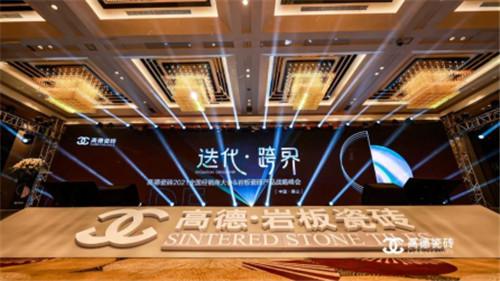 上一篇:高德瓷砖2021全国经销商大会&岩板瓷砖战略峰会盛大举行