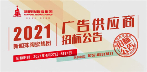 下一篇:【招标】2021年新明珠陶瓷集团广告供应商招标公告