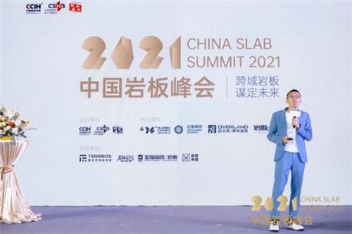 2021中国岩板峰会 | 陈勤显:岩板 — 已发生的未来