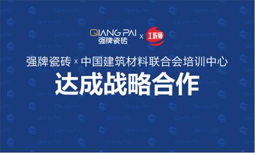 上一篇:强牌瓷砖×中国建筑材料联合会培训中心达成战略合作