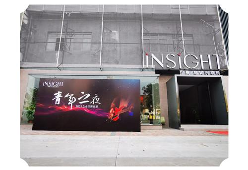 【首届】INSIGHT印赛·意式质感瓷砖X青年之夜:青春不朽,友谊万岁!