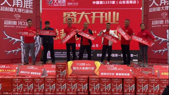 """下一篇:大角鹿瓷磚火爆""""五一"""":16店盛大開業,溫州收現超297.8萬"""