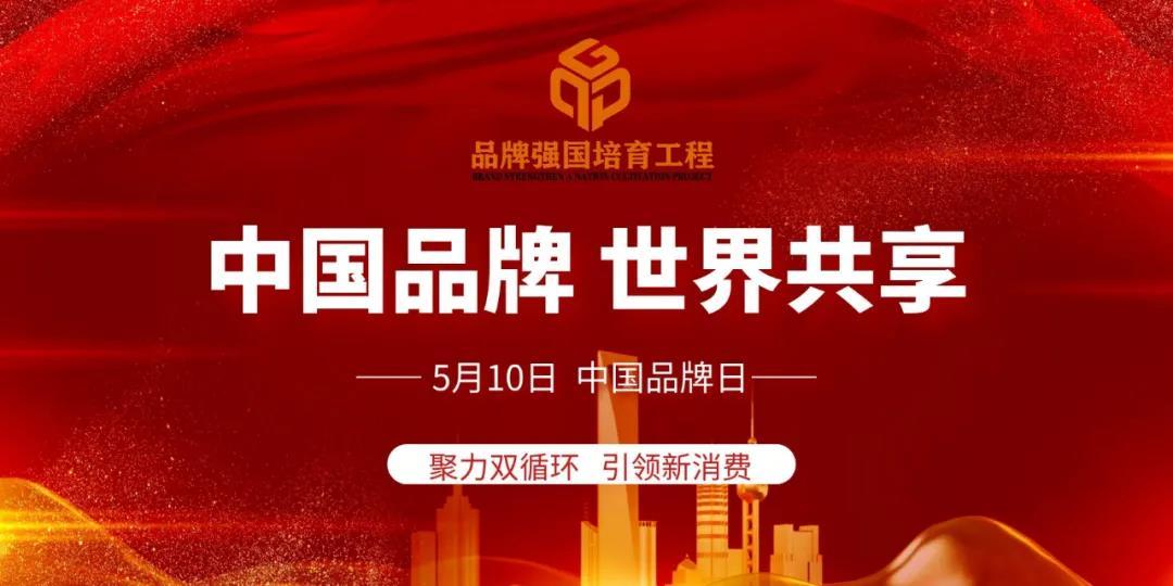 就在今天!中国品牌日,陶瓷品牌的重要时刻也开启了