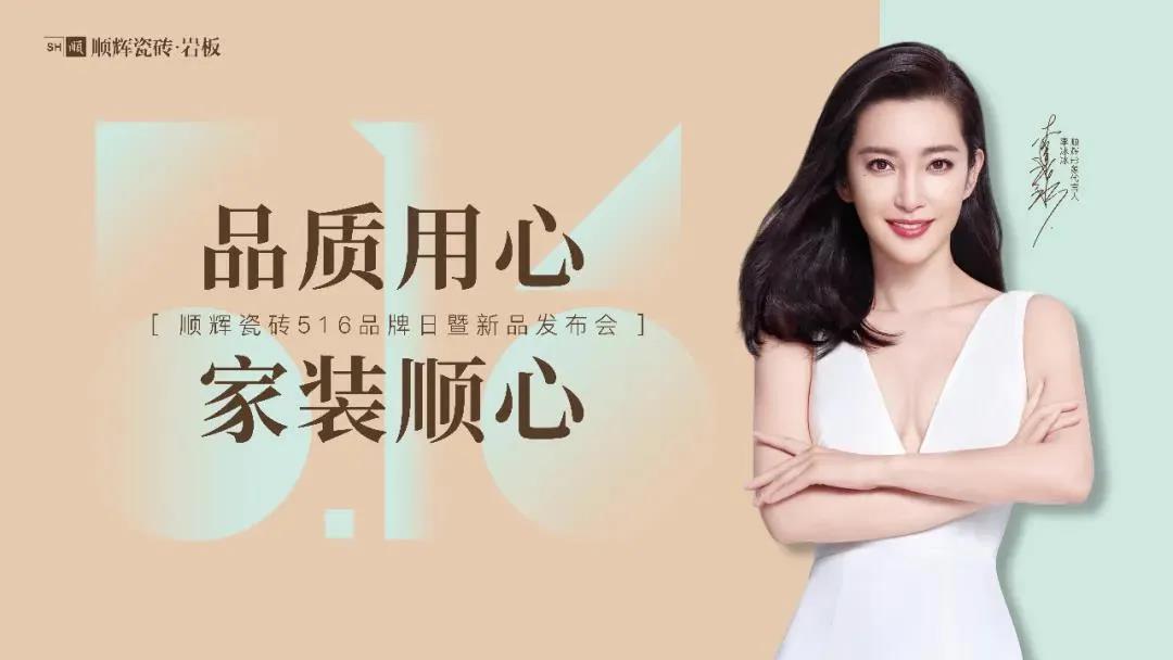 顺辉瓷砖516超级品牌日,李冰冰惊喜空降!