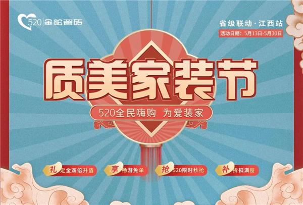 下一篇:活出质美,为爱装家!金舵瓷砖质美家装节江西省联动正式启动