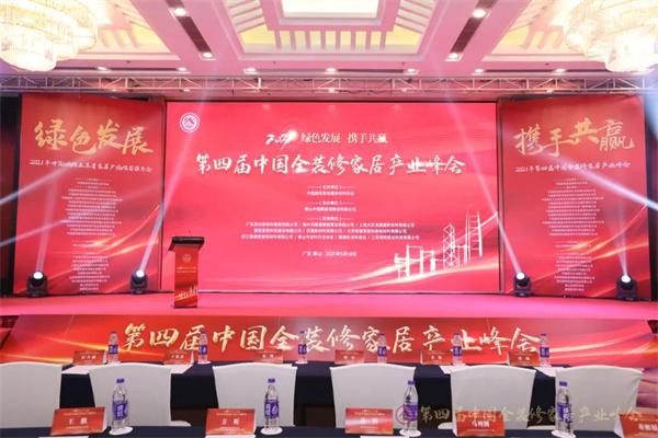 第四屆中國全裝修家居產業峰會 | 陶瓷裝修材料要以綠色環保為重點
