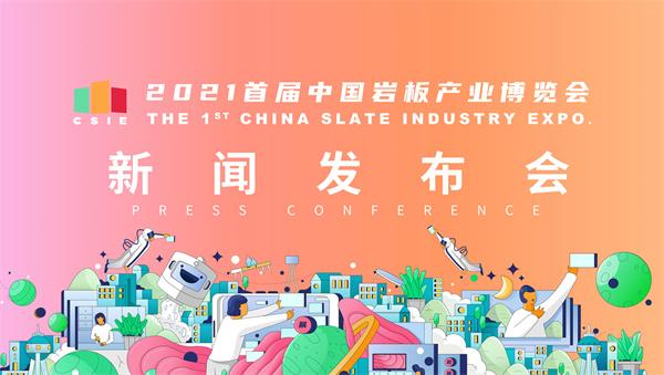 首屆中國巖板產業博覽會新聞發布會隆重舉行