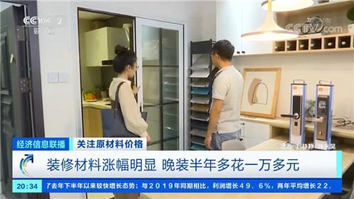 下一篇:陶瓷等装修材料集体涨价!央视报道:晚装修半年多花上万元