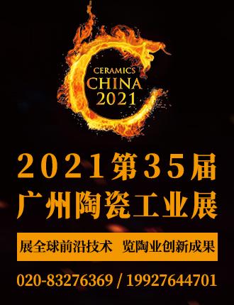 2020廣州工業展