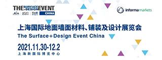 上海國際地面墻面材料、鋪裝及設計展覽會
