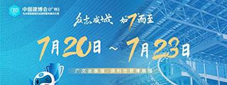 廣州建博會