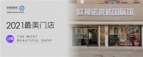 夏日潮流新地標,滿足你對美好的所有幻想 | 歐神諾瓷磚2021最美門店10期