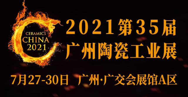 2021广州工业展