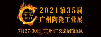 2021廣州工業展