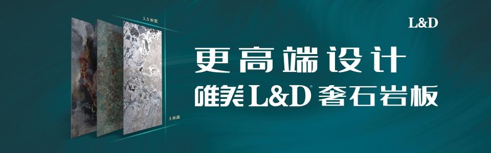 唯美L&D陶瓷·岩板形象图