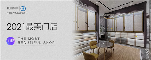 下一篇:小而精致,完美利用每一寸空間|歐神諾瓷磚2021最美門店11期