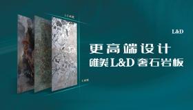 唯美L&D陶瓷·巖板