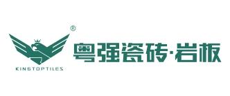粵強瓷磚·巖板