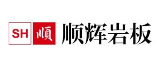 順輝巖板logo