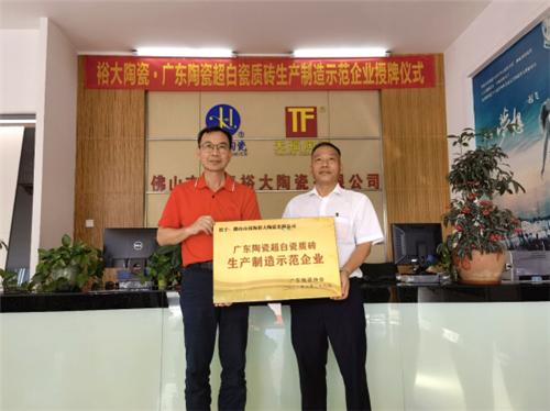 上一篇:7月9日,广东陶瓷协会对信和陶瓷与裕大陶瓷进行了认定授牌仪式