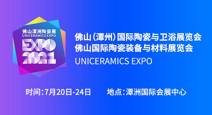 2021潭洲陶瓷展(陶瓷产品展+装备与材料展)