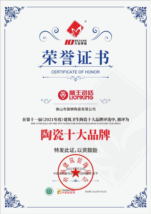 上一篇:載譽十載 見證鋒芒  熱烈祝賀獅王瓷磚連續十屆蟬聯中國陶界至高榮譽中國陶瓷十大品牌!