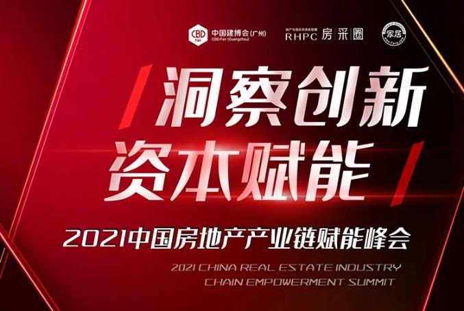 上一篇:CBD Fair | 2021中國房地產產業鏈賦能峰會即將舉行!