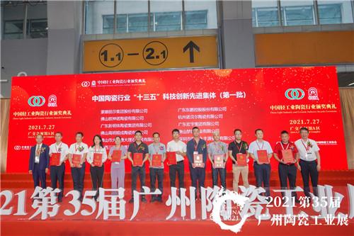 """下一篇:喜讯双至!欧神诺瓷砖荣获中国陶瓷行业""""十三五""""科技创新先进集体及先进个人称号"""