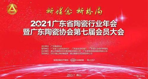 上一篇:創新、開拓、改革——高德瓷磚所屬集團梁桐偉董事長被評為優秀企業家!
