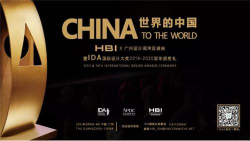 下一篇:IDA颁奖典礼@广州大剧院,9月6日约定你!