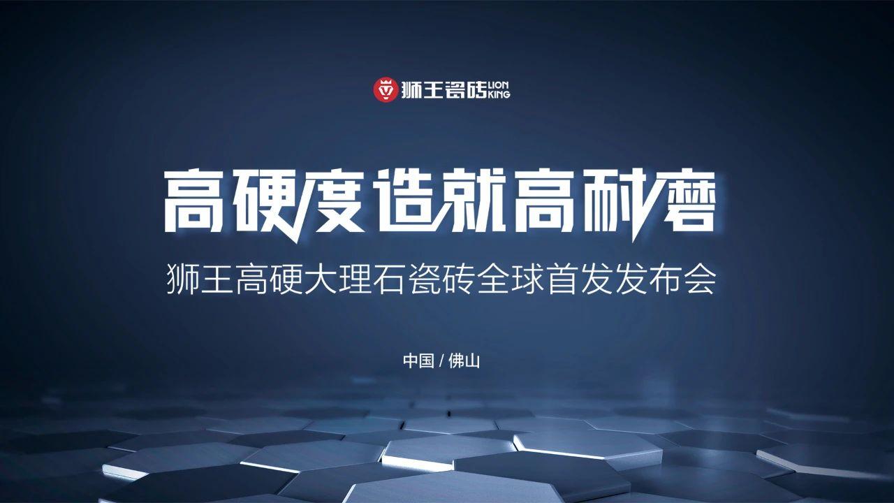 獅王高硬大理石瓷磚全球首發發布會盛大召開!