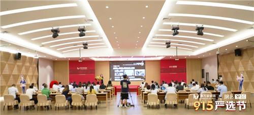 下一篇:惠萬家瓷磚x網易家居915嚴選節品牌發布會圓滿召開