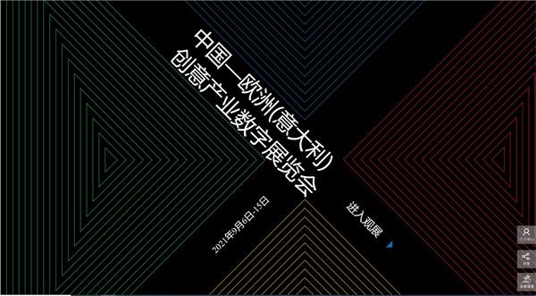 下一篇:抢占创新风口!欧神诺瓷砖惊艳亮相中国-欧洲(意大利)创意产业数字展
