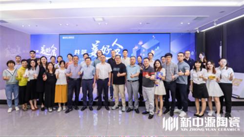 新中源陶瓷:《2021中国高品质装修(装配式)白皮书》调研启动!
