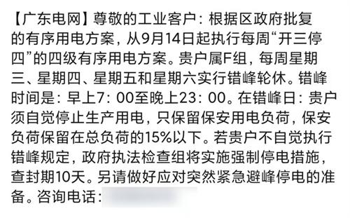 上一篇:开三停四、减少2/3供电量……佛山、肇庆陶瓷厂限电升级