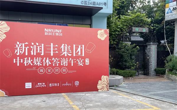 下一篇:新润丰&纽芬特&古宝斯2021中秋媒体同乐会圆满举办