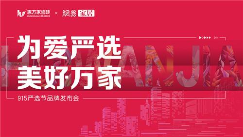 下一篇:【门店焕新 严选为你】惠万家瓷砖915严选节全国大促强势来袭!